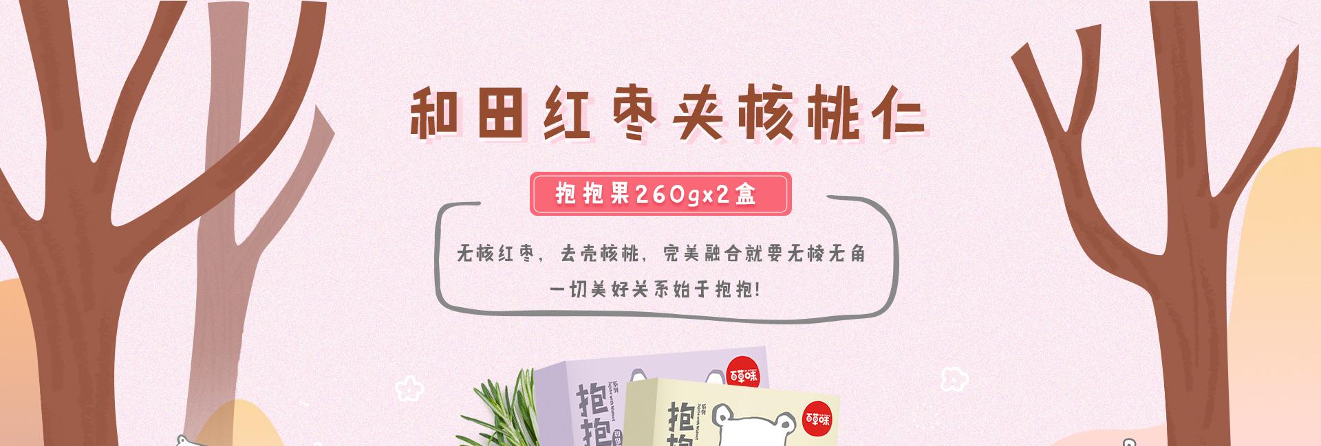 和田红枣加核桃仁 饱饱果260gx2盒