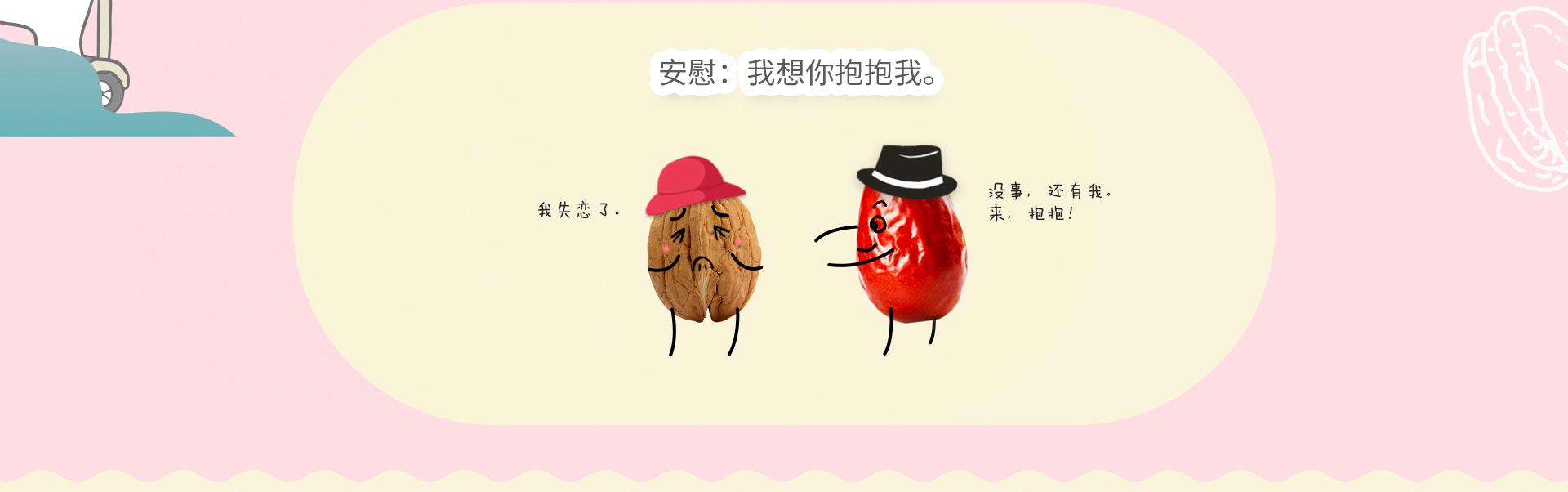 杨洋抱抱:拥抱,让心与心得距离更近些